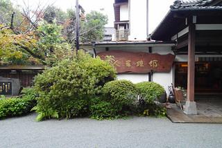ryokan5.jpg