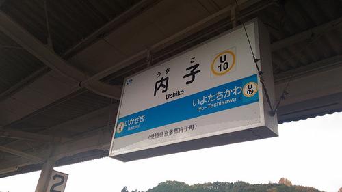 utikoeki1.jpg