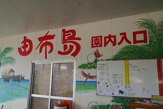 yuhujima.jpg