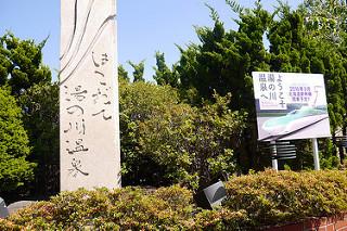 yunokawa.jpg