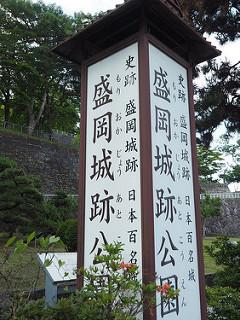 moriokajo1.jpg
