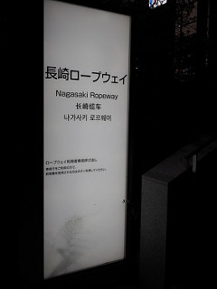 nagaroppu.jpg