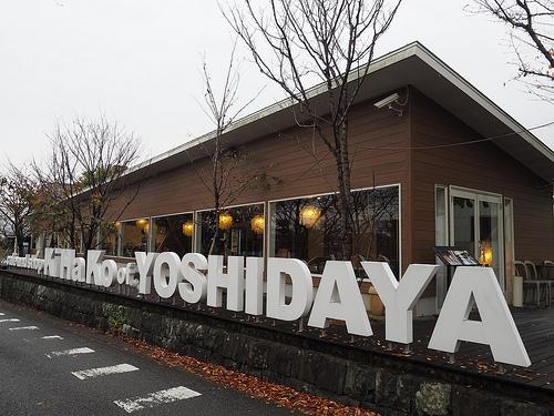 yosidaya11.jpg